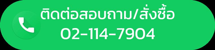 ติดต่อสอบถาม/สั่งซื้อ 02-114-7904